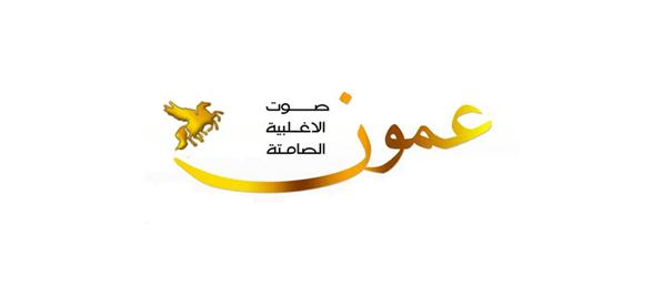 عمون صوت الأغلبية الصامتة لوجو Ammon news logo