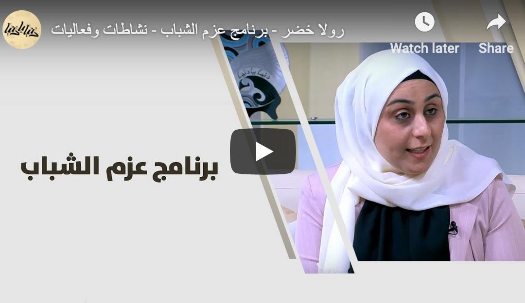 رولا خضر – برنامج عزم الشباب – نشاطات وفعاليات