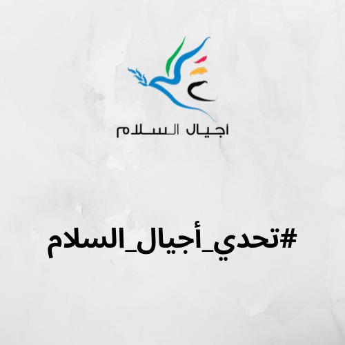 """""""أجيال السلام"""" تطلق تحديا لنشر التسامح بين أفراد المجتمع"""