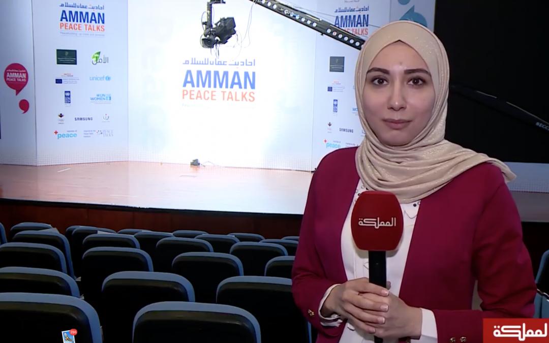 """هيئة أجيال السلام تطلق فعالية """"أحاديث عمان للسلام"""" – تقرير قناة المملكة"""