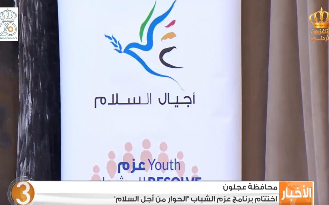 اختتام برنامج عزم الشباب… نشرة أخبار التلفزيون الأردني