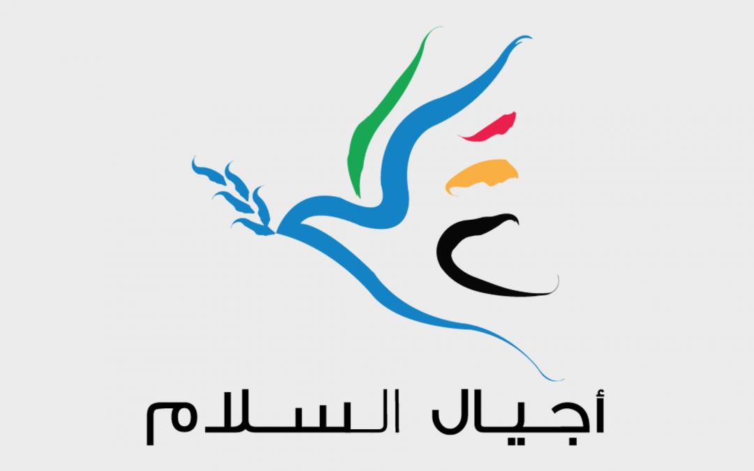 جمعية الخدمات الاجتماعية ومبادرة أجيال السلام تحتفل باليوم العالمي للطفل بعدن