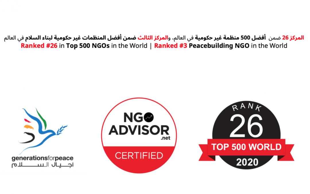 """""""أجيال السلام"""" تحصد المركز 26 بين أفضل 500  منظمة غير ربحية في العالم"""
