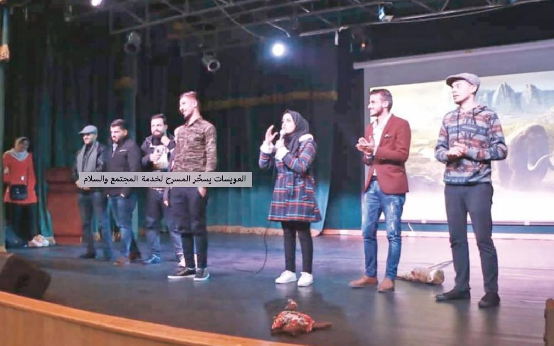 العويسات يسخّر المسرح لخدمة المجتمع والسلام