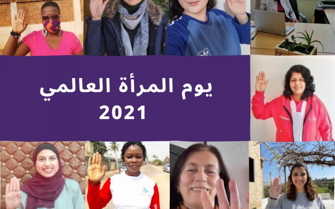 يوم المرأة العالمي 2021 – كيف تواجه السيدات التمييز في مكان العمل؟